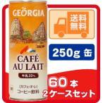 送料無料 ジョージア カフェ・オ・レ 250g 缶 30本入り/2ケース 計60本【同梱C】