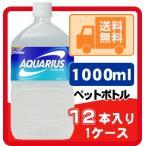 送料無料 アクエリアス 1000ml(1L) ペットボトル 12本入り/1ケース アクエリアス