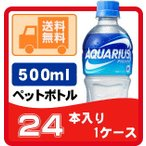 送料無料 アクエリアス 500ml ペットボトル 24本入り/1ケース 【同梱A】 コカ・コーラ coupon_cc2017coupon