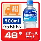 アクエリアス 500ml ペットボトル 24本入り/2ケース 計48本 スポーツ アクエリアス 注文数量は48を入力してご注文下さい!