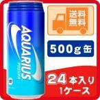 送料無料 アクエリアス 500g 缶 24本入り/1ケース 【同梱A】 コカ・コーラ