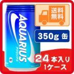 送料無料 アクエリアス 350g 缶 24本入り/1ケース 【同梱B】 コカ・コーラ