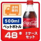 期間限定、最安値に挑戦 コカ・コーラ 500ml ペットボトル 24本入り/2ケース 計48本 炭酸飲料 コカ・コーラ ご注文は48本単位で!