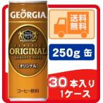 送料無料 ジョージア オリジナル 250g 缶 30本入り/1ケース 【同梱C】 コカ・コーラ