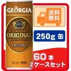 送料無料 ジョージア オリジナル 250g 缶 30本入り/2ケース 計60本【同梱C】