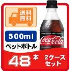 コカ・コーラ ゼロシュガー 500ml ペットボトル 24本入り/2ケース 計48本 炭酸飲料 コカ・コーラ ご注文の数量は48本単位でご注文下さい!