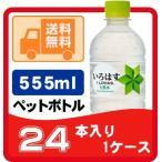 送料無料 い・ろ・は・す 555ml ペットボトル 24本入り/1ケース コカ・コーラ