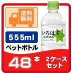 い・ろ・は・す 555ml ペットボトル 24本入り/2ケース 計48本 ミネラルウォーター:水 いろはす 注文数量は48を入力してご注文下さい!