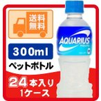 送料無料 アクエリアス 300ml ペットボトル 24本入り/1ケース 【同梱B】 コカ・コーラ