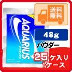 送料無料 アクエリアス パウダー 48g パウダー 25袋入り/1ケース 【同梱F】 コカ・コーラ