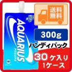 送料無料 アクエリアス ハンディーパック 300g ハンディーパック 30個入り/1ケース 【同梱B】 コカ・コーラ