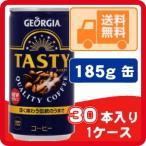送料無料 ジョージア テイスティ 185g 缶 30本入り/1ケース 【同梱E】 コカ・コーラ