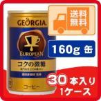 送料無料 ジョージア ヨーロピアン コクの微糖 160g 缶 30本入り/1ケース 【同梱G】 コカ・コーラ