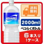 送料無料 アクエリアス 2000ml(2L) ペットボトル 6本入り/1ケース 【同梱A】 コカ・コーラ