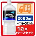 送料無料 アクエリアス ゼロ 2000ml(2L) ペットボトル 6本入り/2ケース 計12本【同梱A】