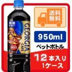 送料無料 ジョージア ボトルコーヒー無糖 950ml ペットボトル 12本入り/1ケース 【同梱A】 コカ・コーラ