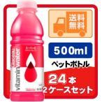 送料無料 グラソー ビタミンウォータースーパーC 500ml ペットボトル 12本入り/2ケース 計24本【同梱D】