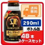 期間限定セール ジョージア ヨーロピアン 香るブラック 290ml ボトル缶 24本入り/2ケース 計48本 コーヒー ジョージア ご注文は48本単位で!