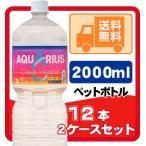 送料無料 アクエリアス クリアウォーター 2000ml(2L) ペットボトル 6本入り/2ケース 計12本【同梱A】