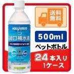 送料無料 アクエリアス 経口補水液 500ml ペットボトル 24本入り/1ケース 【同梱A】 コカ・コーラ