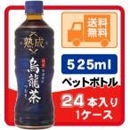 送料無料 熟成烏龍茶つむぎ 525ml ペットボトル 24本入り/1ケース 【同梱A】 コカ・コーラ つむぎ