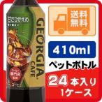 送料無料 ジョージア カフェ甘さひかえめ 410ml ペットボトル 24本入り/1ケース 【同梱A】 コカ・コーラ