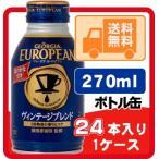 送料無料 ジョージア ヨーロピアン ヴィンテージブレンド 270ml ボトル缶 24本入り/1ケース 【同梱B】 コカ・コーラ