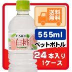 送料無料 い・ろ・は・す 白桃 555ml ペットボトル 24本入り/1ケース コカ・コーラ