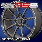 ホットスタッフ クロススピード ハイパーエディション RS9 18x9.5J 22 114.3-5穴 グロスガンメタ(GGM)