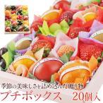 フルーツ くだもの 果物 バレンタイン【2月1日〜15日到着】プチボックス【20個入り】