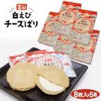 富山 お土産 送料無料 白えびチーズぱり 8枚入×5袋 しろえびせんべい 富山みやげ 富山のお土産 白えび 白エビ チーズ あいの風 iTQi受賞