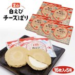 富山 お土産 送料無料 白えびチーズぱり 16枚入×5袋 富山みやげ 富山のお土産 しろえびせんべい 白エビ しろえび チーズ せんべい あいの風 iTQi受賞