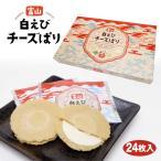 白エビせんべい 富山のお土産 白えびチーズぱり 24枚 しろえび 白えび 白エビ 白海老 えびせんべい カマンベール チェダー iTQi受賞 あいの風