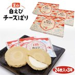 富山 お土産 白えびチーズぱり 24枚入×3袋 しろえびせんべい 白エビ チーズ せんべい 富山のお土産 富山みやげ あいの風 iTQi受賞