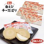 富山 お土産 送料無料 白えびチーズぱり 24枚入×5袋 富山みやげ しろえびせんべい 白エビ しろえび チーズ せんべい あいの風 iTQi受賞
