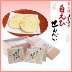 富山 しろえび 白えびせんべい 送料無料 きときと白えびせんべい32枚(2枚×16袋)×3箱 シロエビ 煎餅 きときと 富山湾 おみやげ あいの風