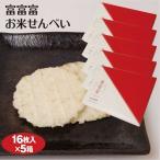 富山 お土産 富富富お米せんべい 16枚×5箱 富山みやげ おみやげ 富山県産 ブランド米 ふふふ せんべい 煎餅