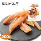 塩ふきべに芋 250g 干し芋 干芋 ほし芋 ドライフルーツ