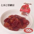 ドライフルーツ 塩とまと甘納豆 150g トマト