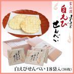 富山のお土産 白エビせんべい 富山湾きときと 白えびせんべい 18袋入