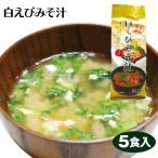 富山 お土産 白えびみそ汁 5食入り 手軽 即席みそ汁 インスタント 富山みやげ 白エビ 白海老 しろえび