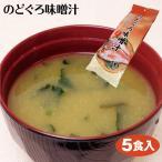 富山 お土産 のどぐろ味噌汁 5食 即席みそ汁