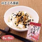 富山 お土産 のどぐろ茶漬(5g×5袋) 富山みやげ おみやげ 日本海産 ノドグロ 喉黒 お茶漬け インスタント 簡単 おうち時間