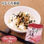 富山 お土産 のどぐろ茶漬(5g×5袋)×3袋 富山みやげ おみやげ 日本海産 ノドグロ 喉黒 お茶漬け インスタント 簡単 おうち時間