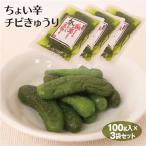 漬物 ちょい辛チビきゅうり 100g×3袋 お漬物 お漬け物 漬け物 少量 小袋 きゅうり キュウリ 胡瓜