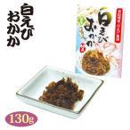 富山のお土産 白えびおかか 140g 富山湾 しろえび使用 惣菜 佃煮 白えび 白エビ 白海老