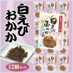 富山 お土産 白えびおかか140g×12個セット 白えび 白エビ しろえび 白海老