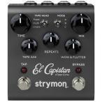 【箱傷み】【アウトレット】Strymon El Capistan Echo ストライモン テープエコー/送料無料