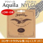 Aquila AQ-CLW (8U) ×1セット Nylgut ウクレレ弦 コンサート用(LOW-G弦)/メール便発送・代金引換不可