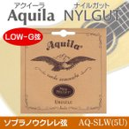 Aquila AQ-SLW(5U)×1セット Nylgut ウクレレ弦 ソプラノ用(LOW-G弦)/メール便発送・代金引換不可